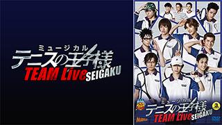 ミュージカル『テニスの王子様』TEAM Live SEIGAKU