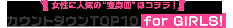 """女性に人気の""""変身回""""はコチラ! 変身回TOP10 for GIRLS!"""