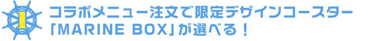 コラボメニュー注文で限定デザインコースター「MARINE BOX」が選べる!