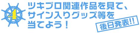 ナツプロパック注文でオリジナル「カラ鉄ウサ。1号」アクリルキーホルダーがもらえる!