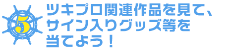 ナツプロパック注文でオリジナル「カラ鉄ウサ。1号  」アクリルキーホルダーがもらえる!