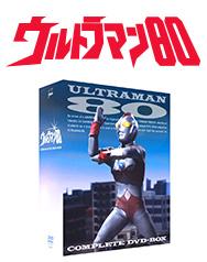 ウルトラマン80