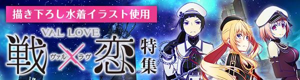 「戦×恋(ヴァルラヴ)」特集