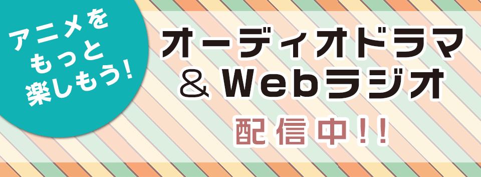 すべてがFになる オーディオドラマ「四季」& webラジオ「緋弾のアリアAyane Ai」「ご注文はラジオですか??~ラビットハウスへようこそ~」配信中!!