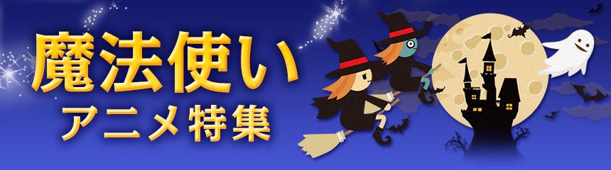 魔法使いアニメ特集