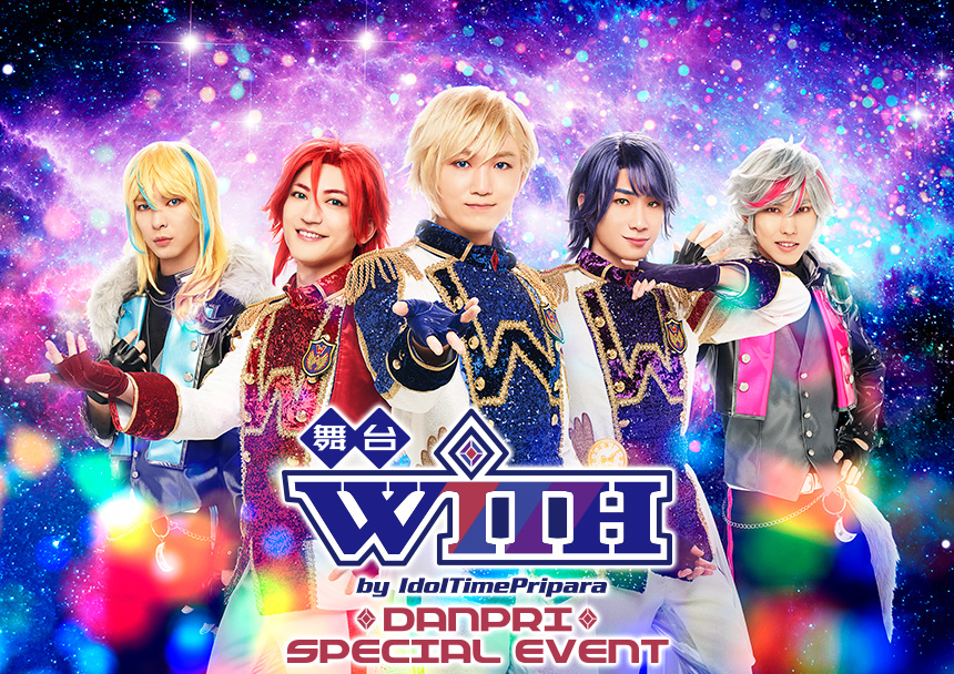 舞台「WITH by IdolTimePripara」DANPRI SPECIAL EVENT