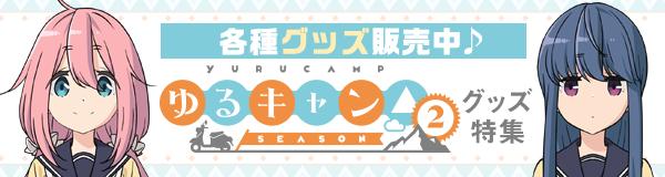 「ゆるキャン△ SEASON2」グッズ特集