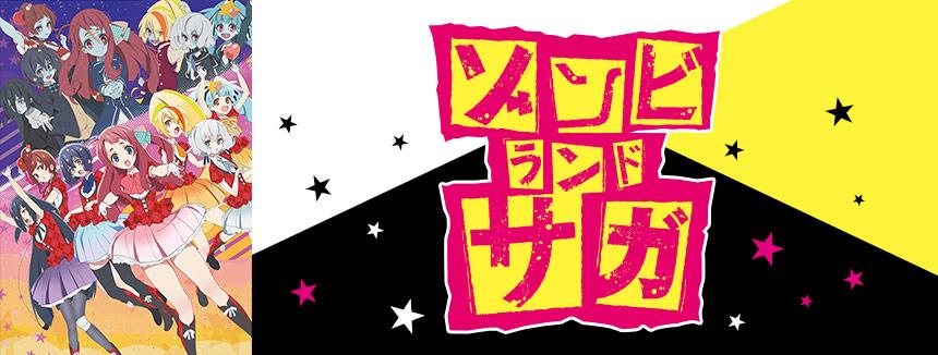 ゾンビランドサガ先行上映会ご招待キャンペーン