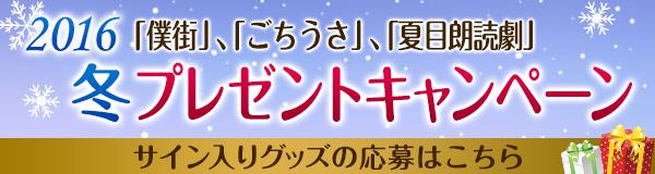 2016冬プレゼントキャンペーン