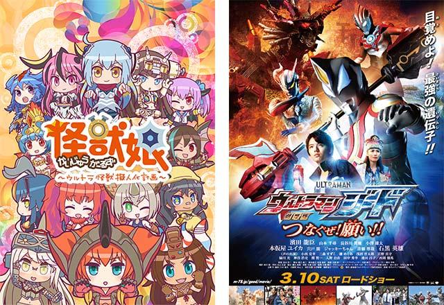 『怪獣娘』第2期スペシャルイベントを開催!