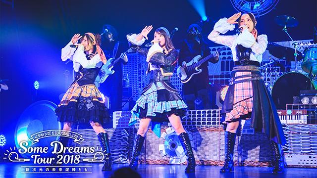 イヤホンズ 3周年記念LIVE Some Dreams Tour 2018 -新次元の未来泥棒ども-