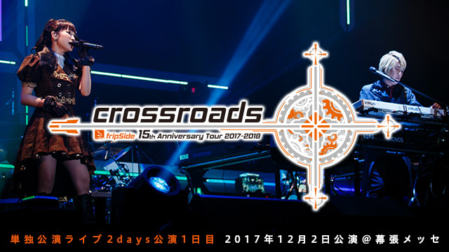 fripSide 15th Anniversary Tour 2017-2018 crossroads