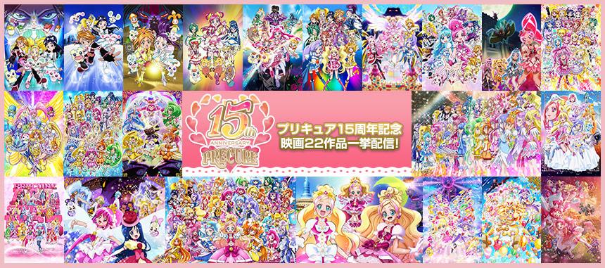 プリキュア15周年記念 映画 22作品配信開始 Dアニメストア