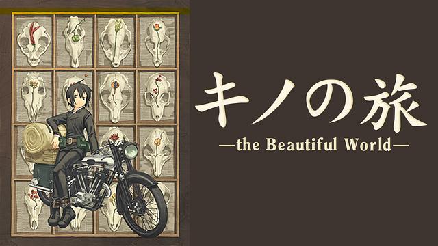 キノの旅-the Beautiful World-...