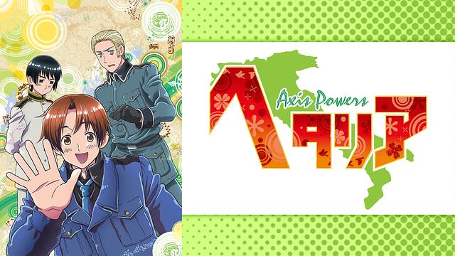 ヘタリア Axis Powers 第23話/第24話 ...