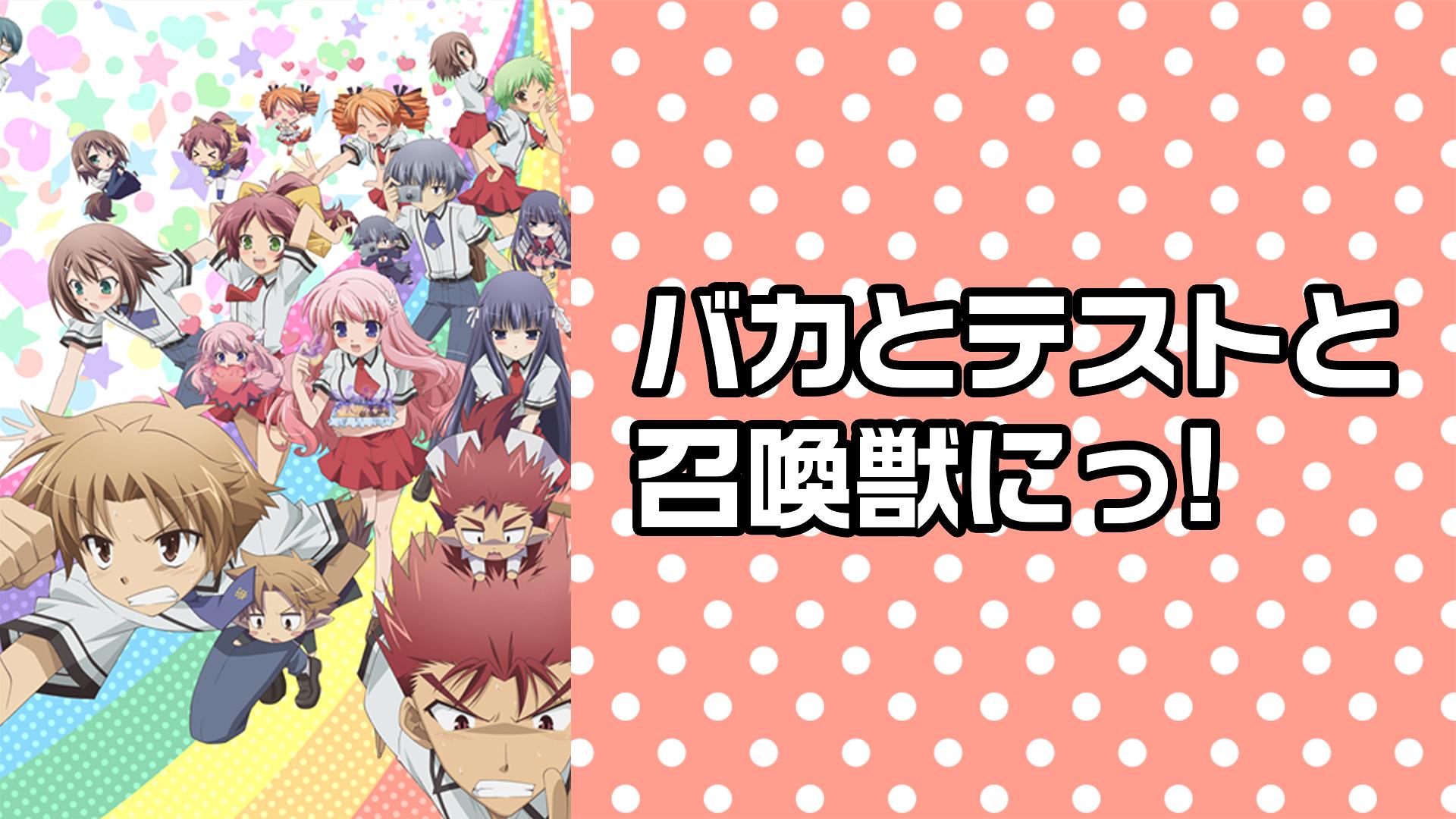 バカとテストと召喚獣にっ アニメ動画見放題 Dアニメストア