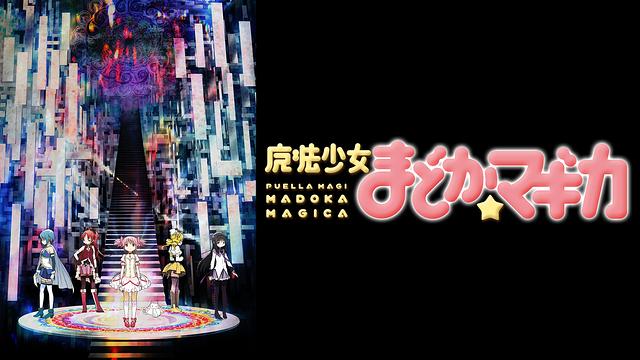 魔法少女まどか☆マギカ_1