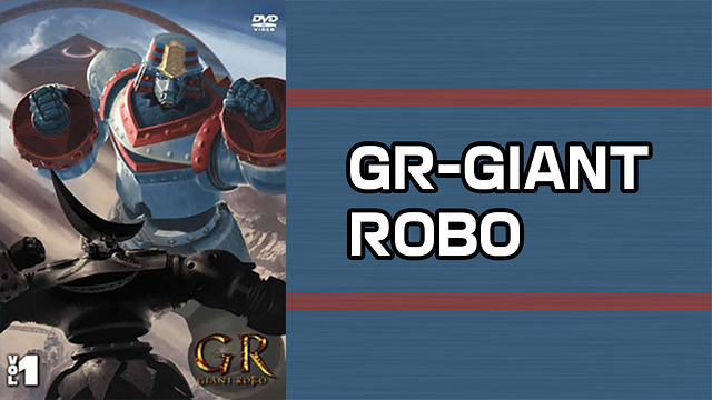 GR-GIANT ROBO | アニメ動画見放...