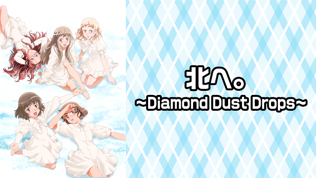 北へ。Diamond Dust Drops