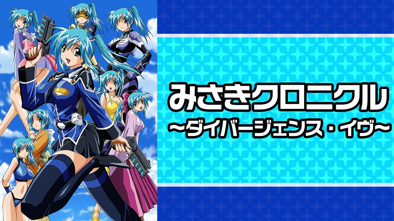 みさきクロニクル ダイバージェンス イヴ アニメ動画見放題 D