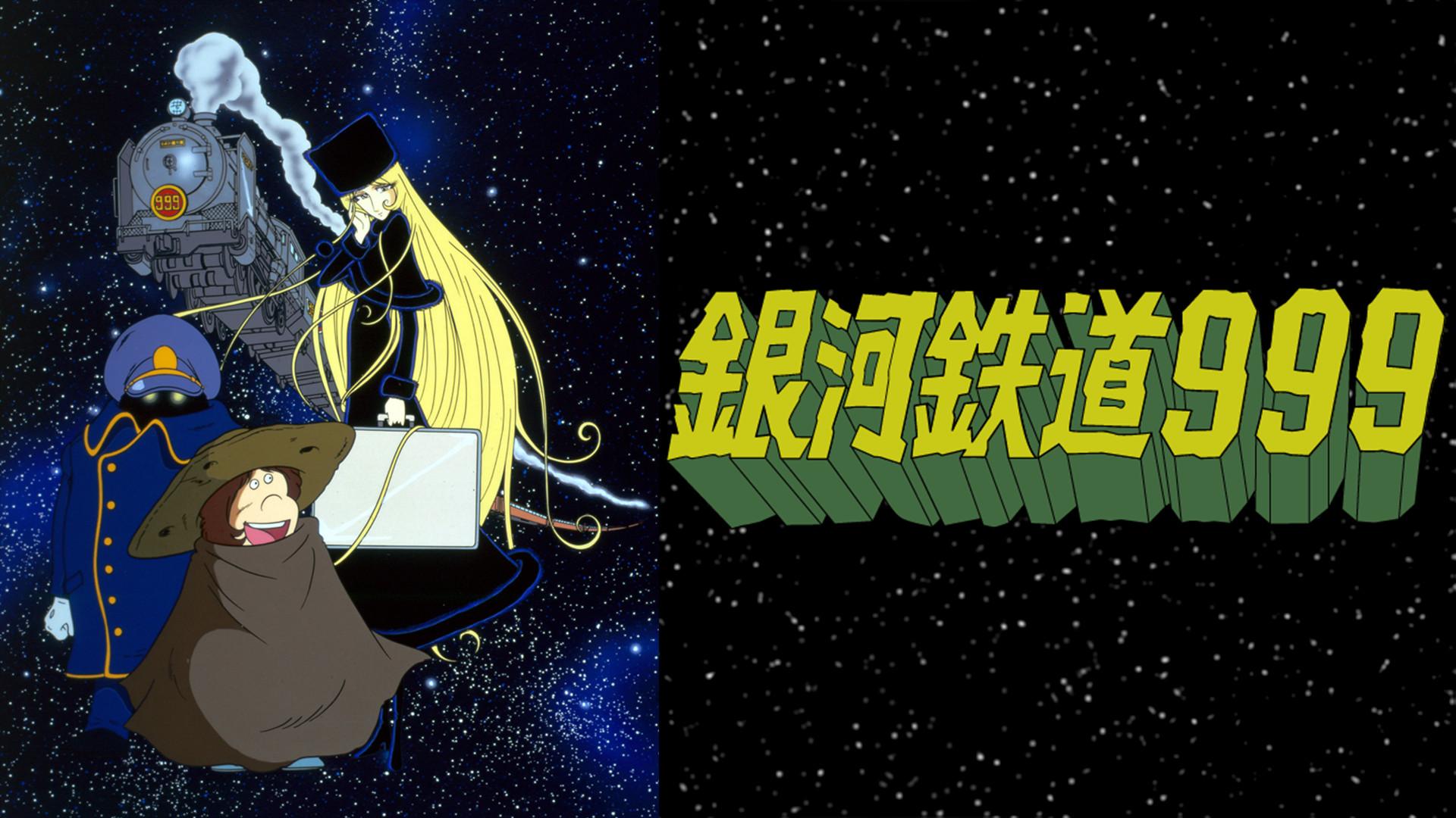 銀河鉄道999 出発篇 | アニメ動画見放題 | dアニメストア