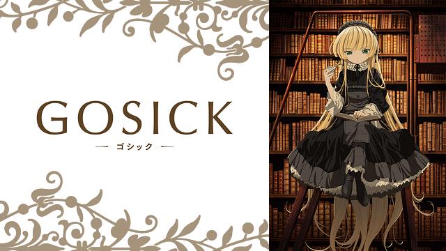 GOSICK[ゴシック]