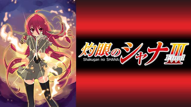 灼眼のシャナIII (Final)