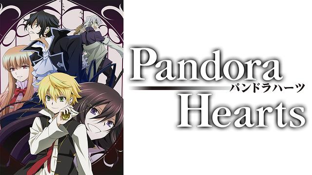 PandoraHearts パンドラハーツ