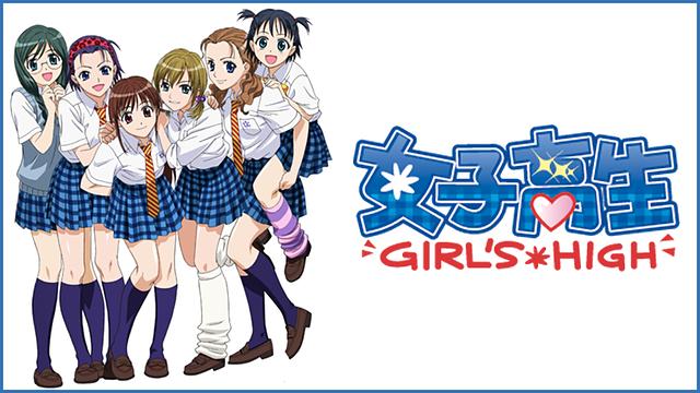 女子高生 GIRLS-HIGH