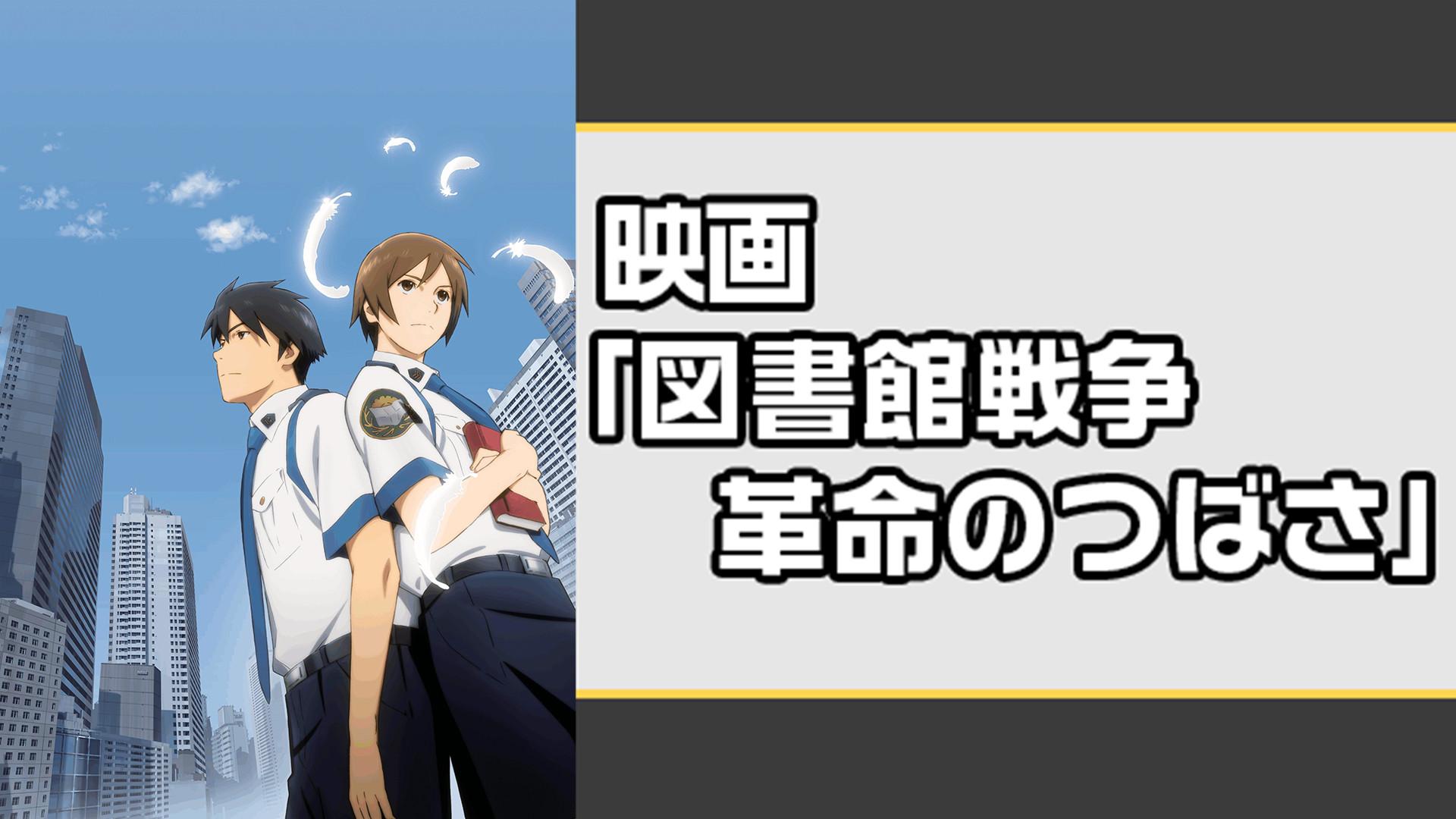 映画 図書館戦争 革命のつばさ アニメ動画見放題 Dアニメストア
