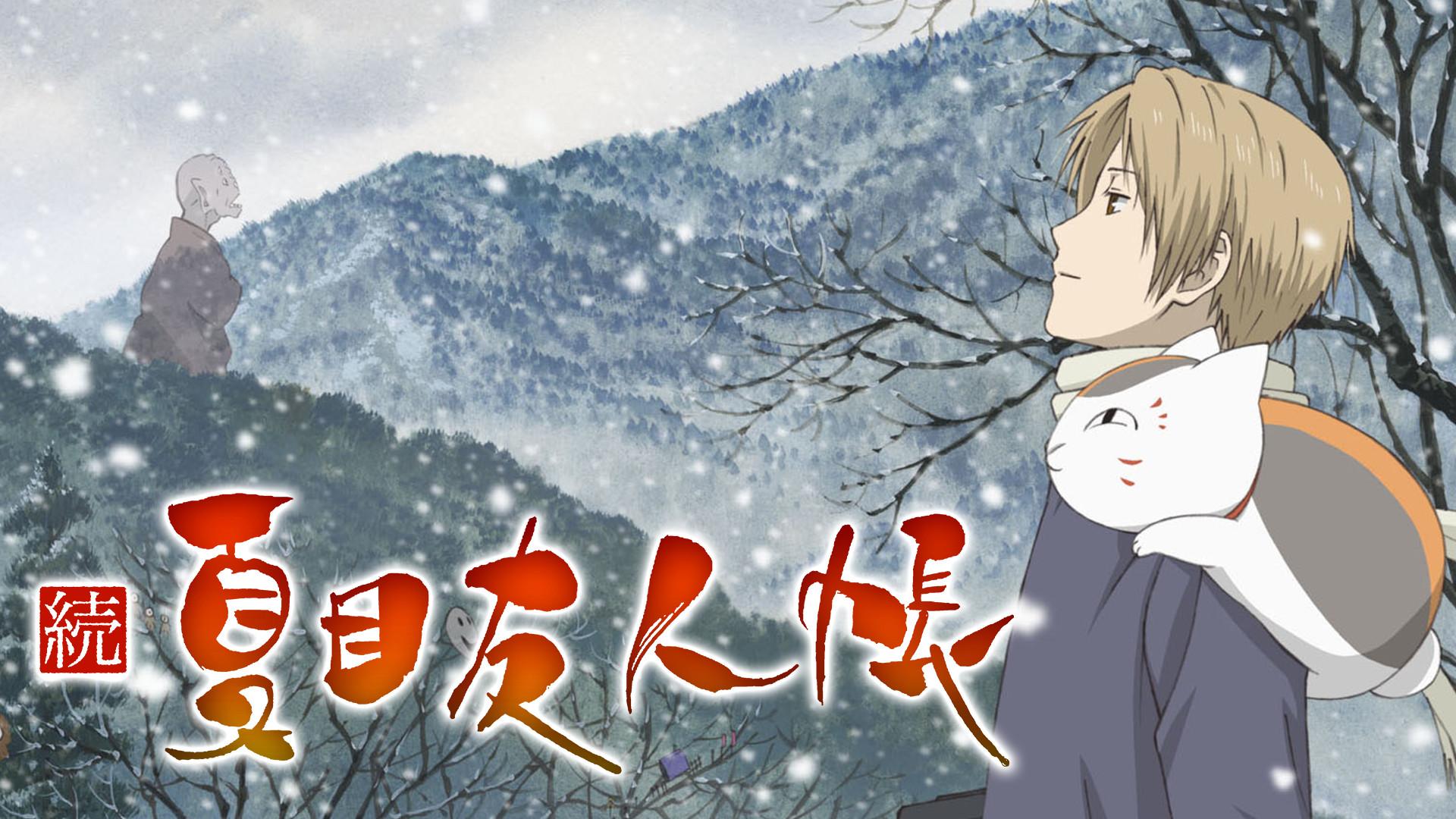 続 夏目友人帳   アニメ動画見放題   dアニメストア