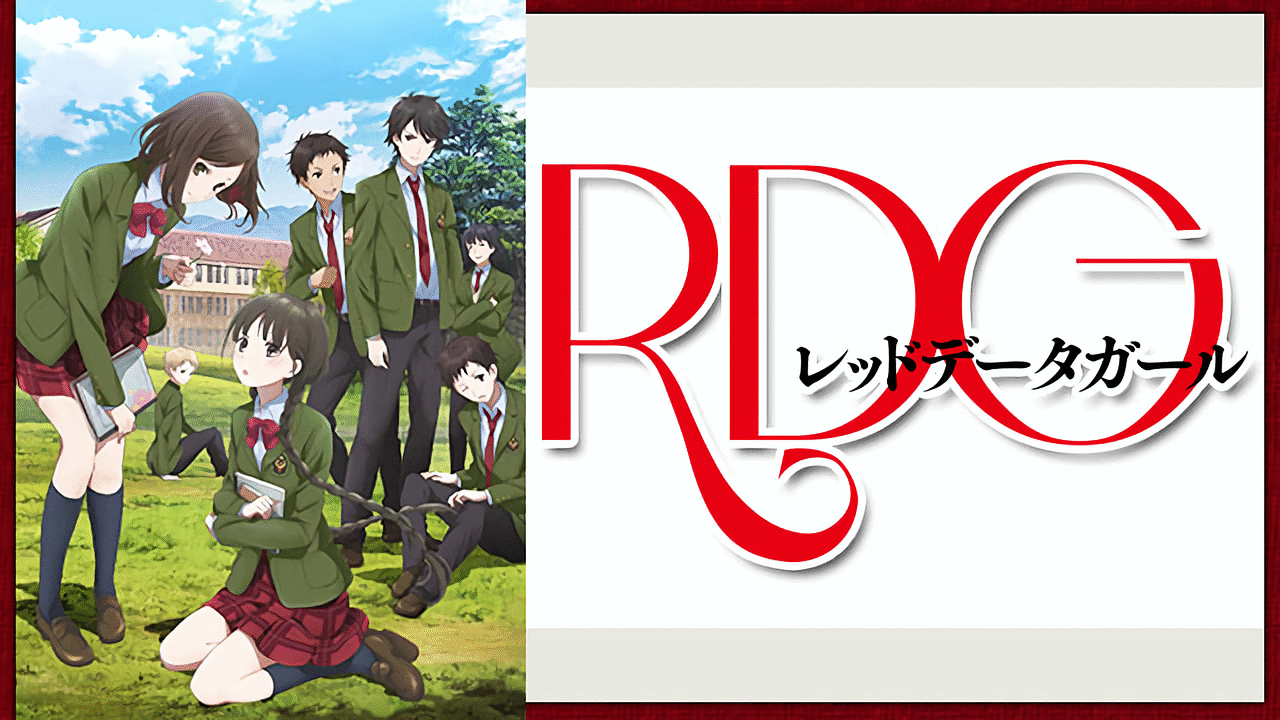 RDG レッドデータガール | アニメ動画見放題 | dアニメストア