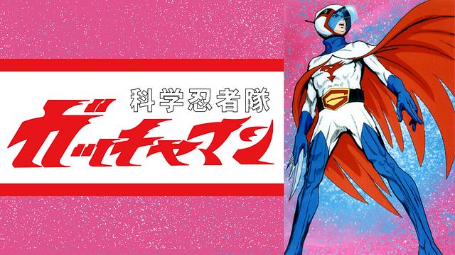 科学忍者隊ガッチャマン_1