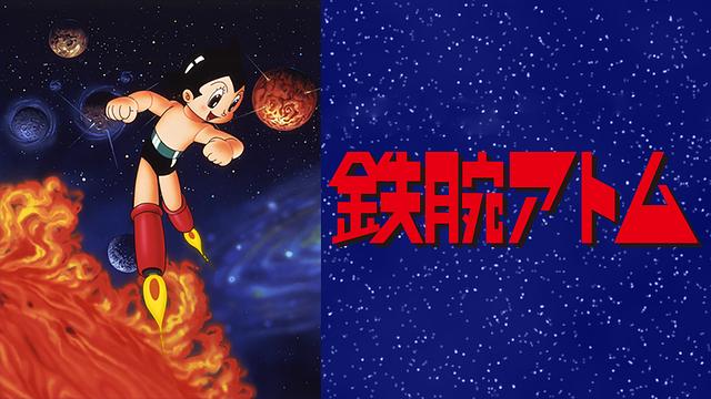 鉄腕アトム(1980) | アニメ動...