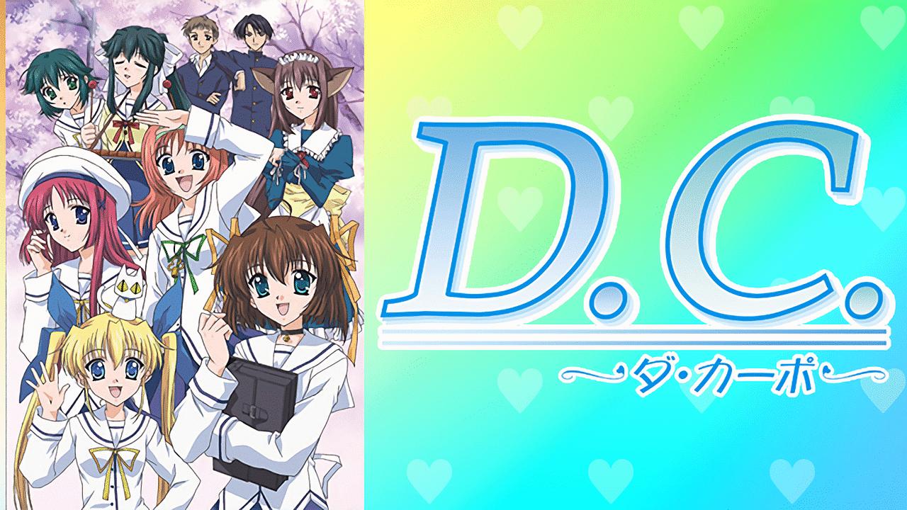D.C.~ダ・カーポ~ | アニメ動画見放題 | dアニメストア