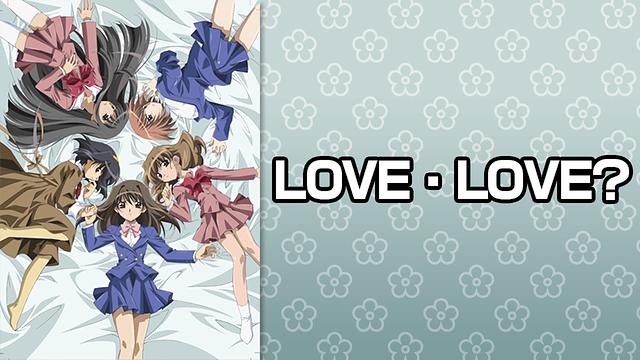 LOVE・LOVE?_1