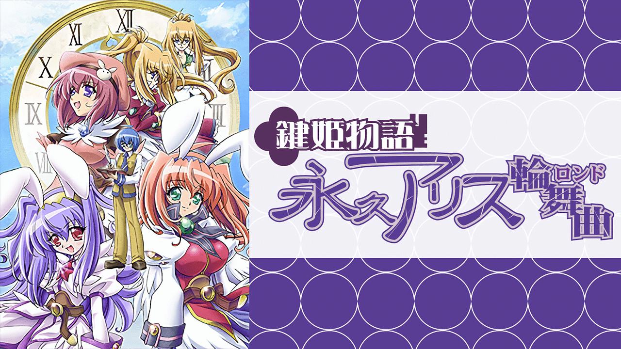 鍵姫物語 永久アリス輪舞曲 | アニメ動画見放題 | dアニメストア