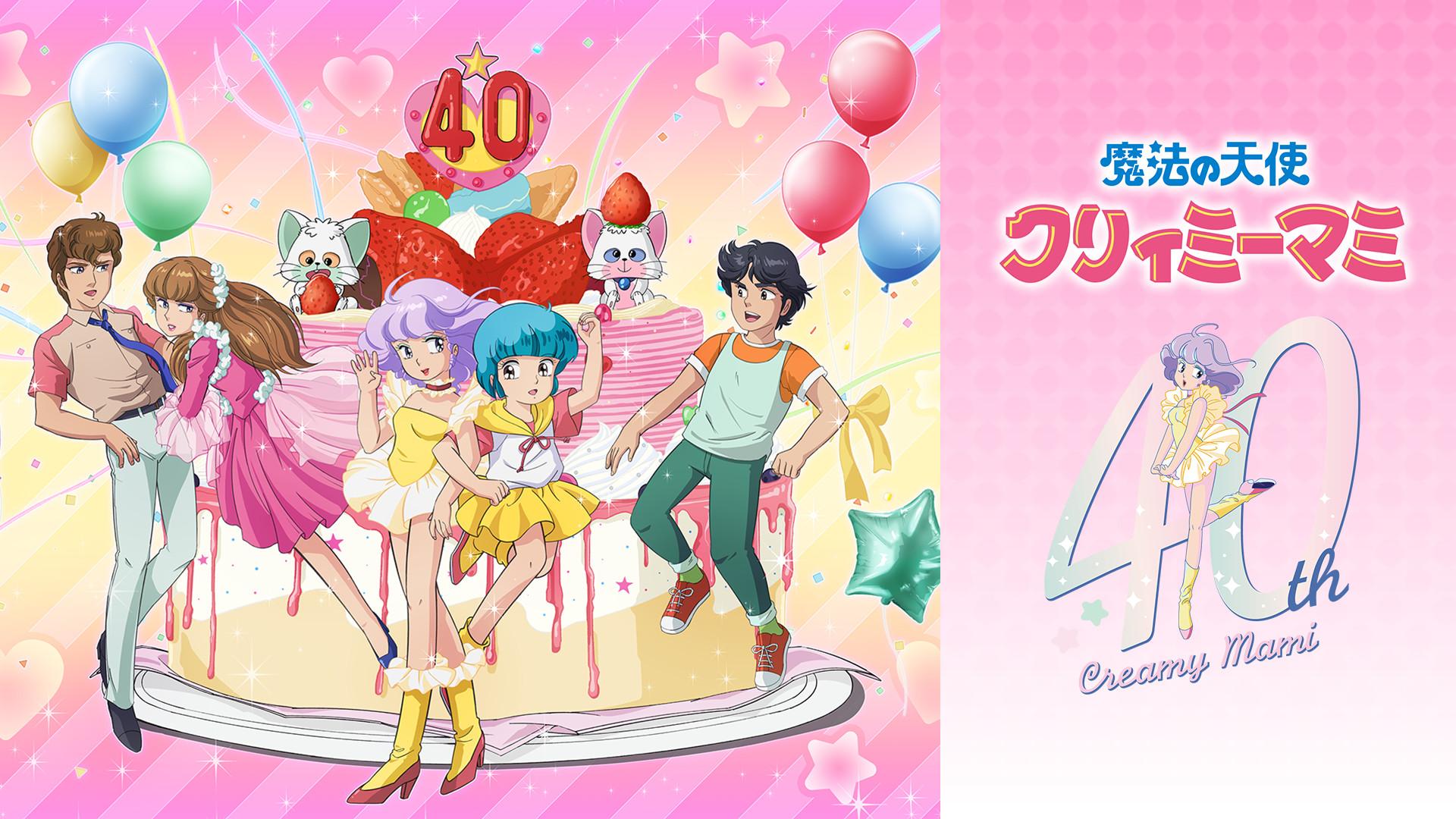 魔法の天使 クリィミーマミ アニメ動画見放題 Dアニメストア