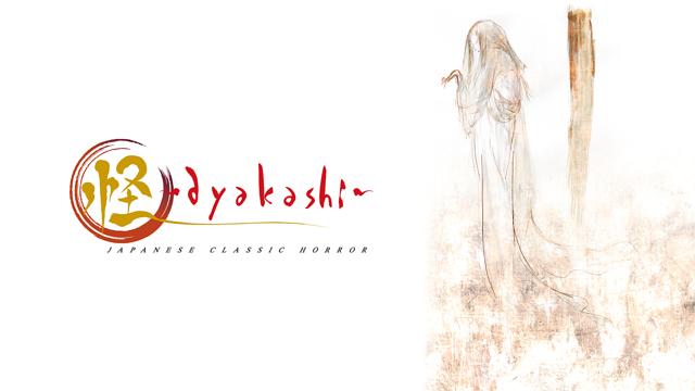 【アニメ】怪ayakashiの動画を無料で観れるサイト …