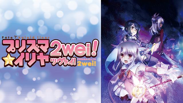 Fate/kaleid liner プリズマ☆イリヤ 2wei