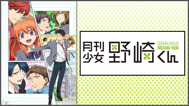 「月刊少女野崎くん」の画像検索結果