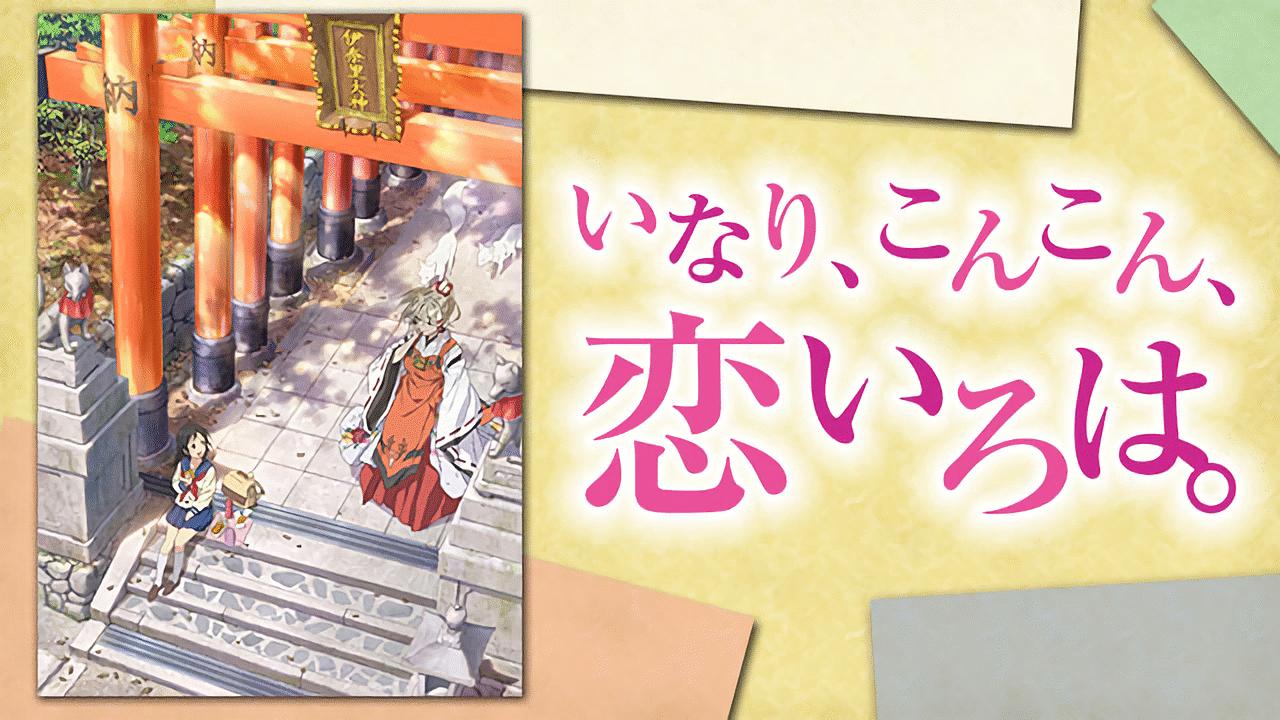 提供元:dアニメストア