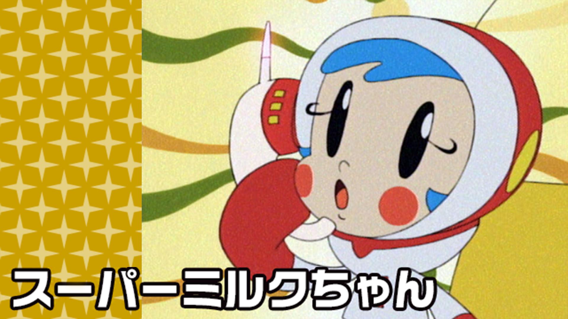 スーパーミルクちゃん(全3話)