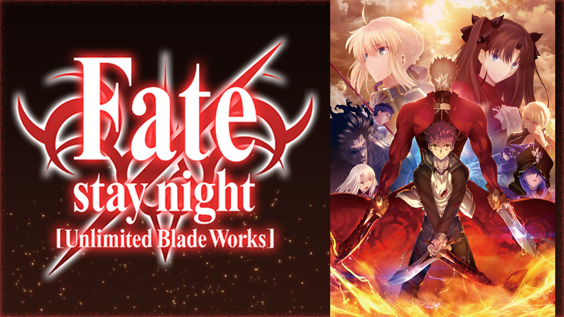 TVアニメ「Fate/stay night [Unlimited Blade Works]」 | アニメ動画見 ...