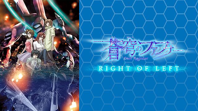 蒼穹のファフナー right of left アニメ動画見放題 dアニメストア