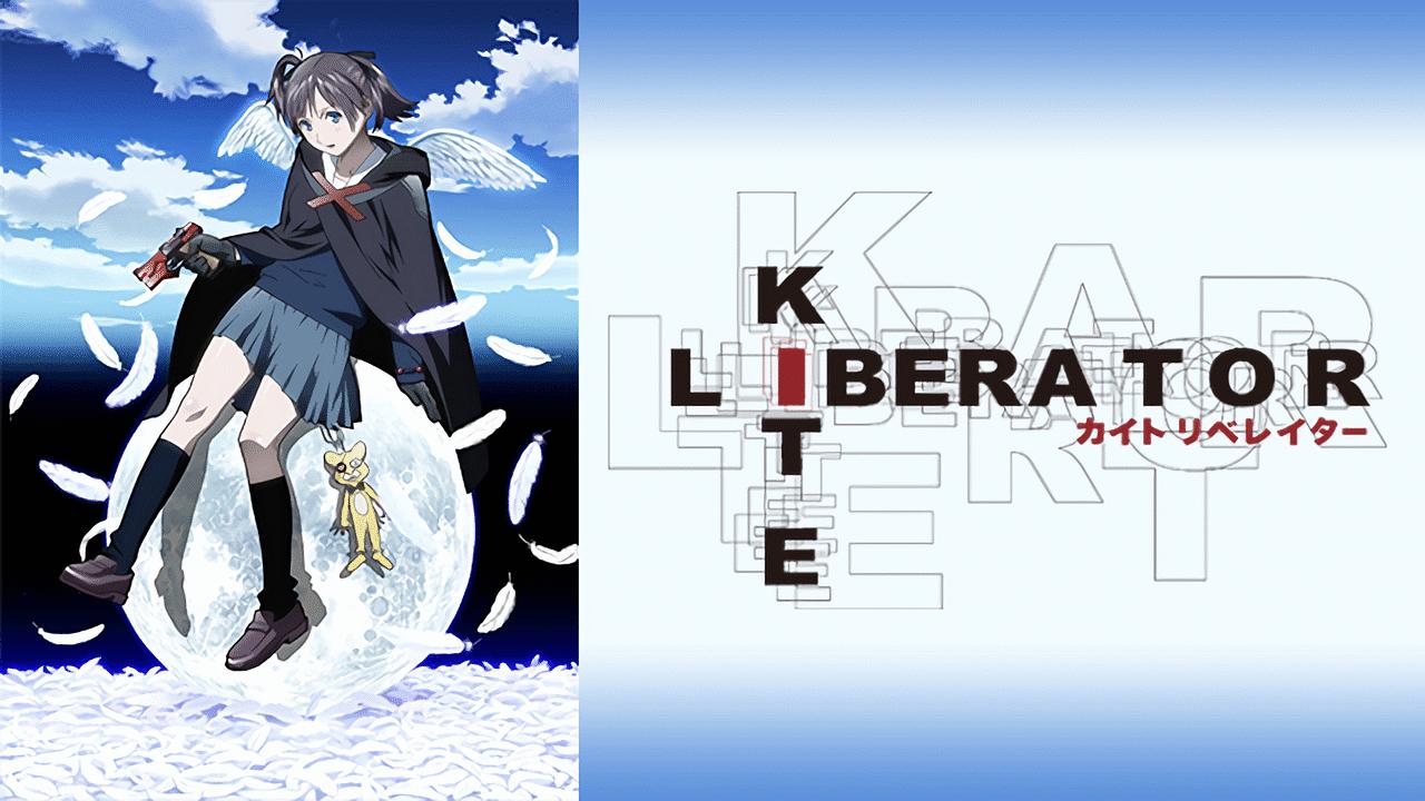 A Kite カイト kite liberator | アニメ動画見放題 | dアニメストア