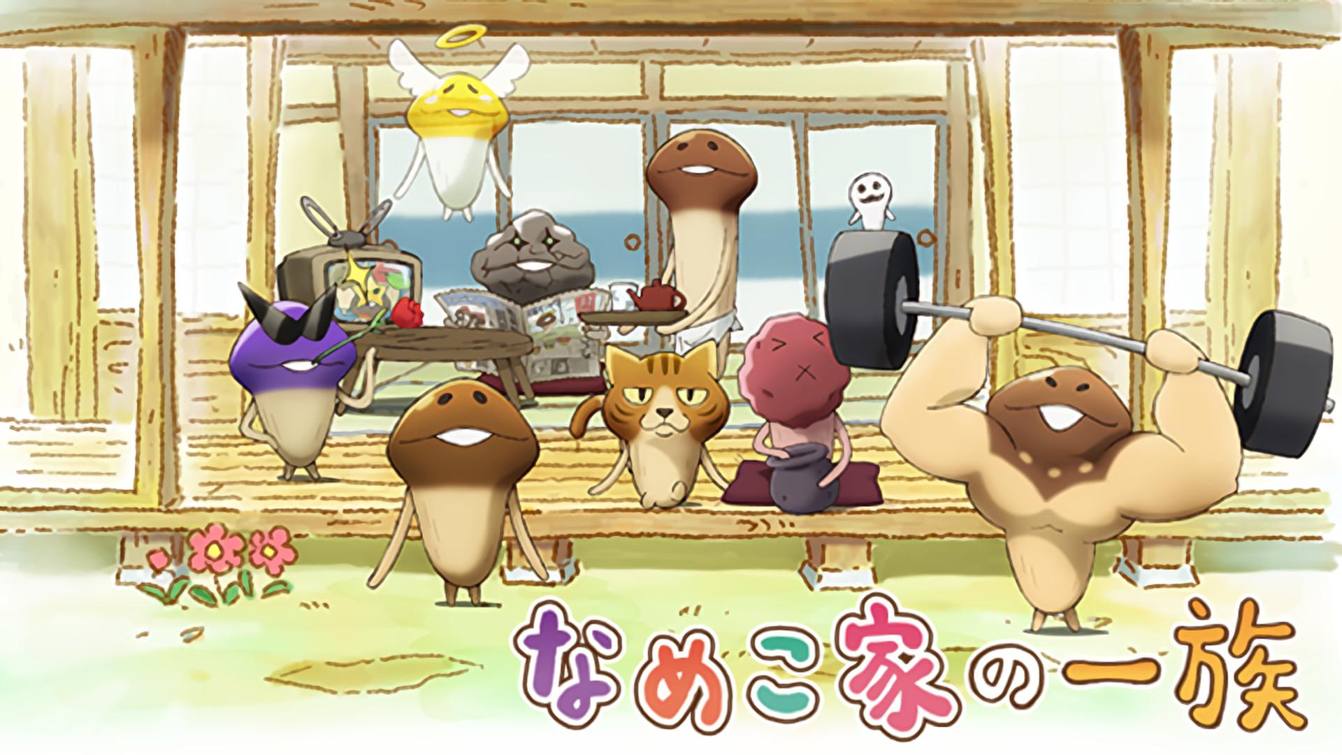 なめこ家の一族 アニメ動画見放題 Dアニメストア