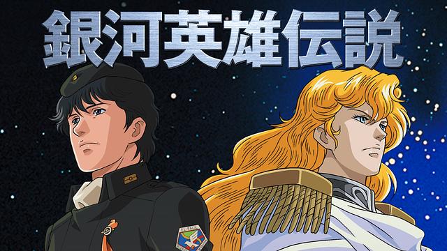 銀河英雄伝説 本伝・第1期 | ア...