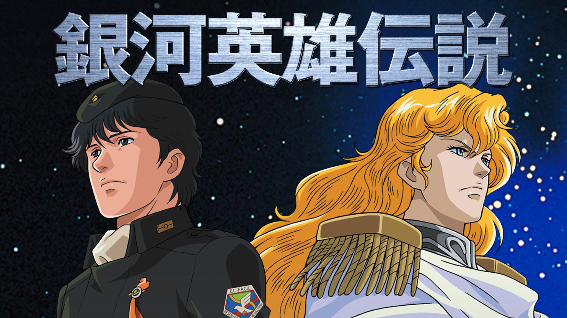 銀河 英雄 伝説 アニメ 旧作