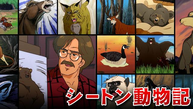 シートン動物記 ( 漫画、コミック ) - 風こぞうのブ …